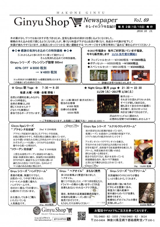 newspaper20161015_vol69