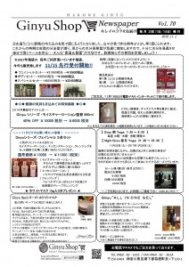 newspaper20161101_vol70